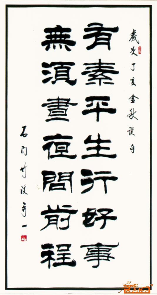 中国书法名家党守一期权艺术收藏 中国书画交
