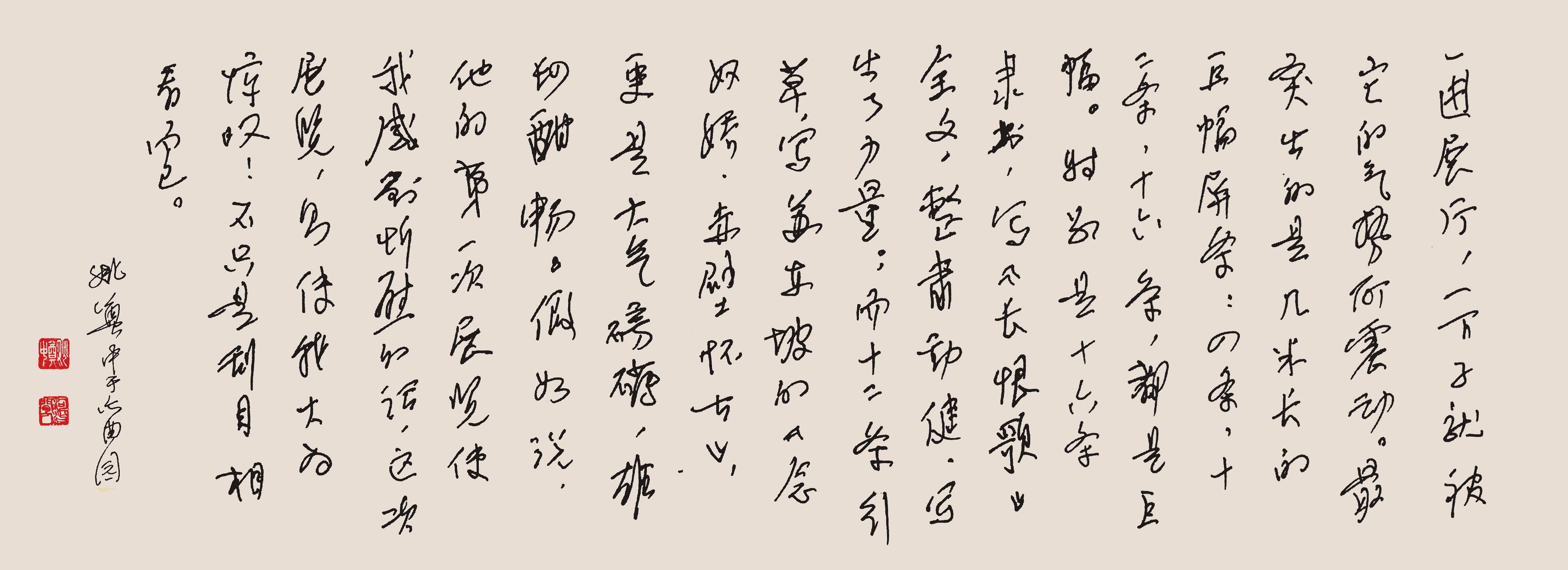 特别是十六条隶书,写长恨歌全文,整肃动健,写出了力量;而十二条行草字