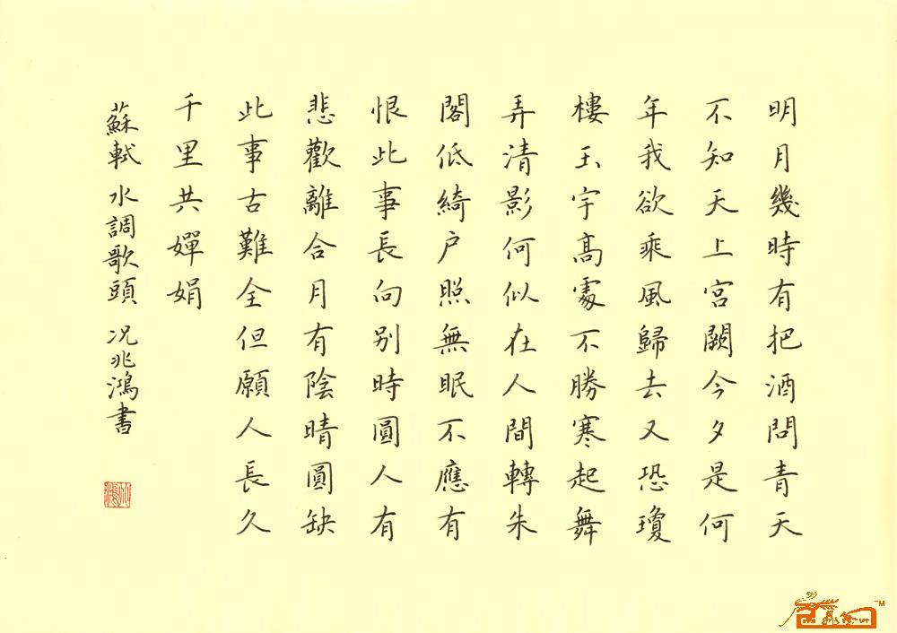 硬笔楷书水调歌头 驴枚 淘宝 名人字画 中国书画服务中心 中国书画销售图片