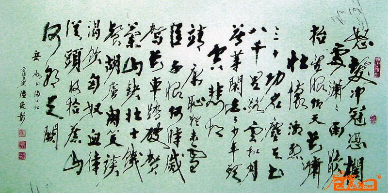 69乘137岳飞满江红 中国书画服务中心