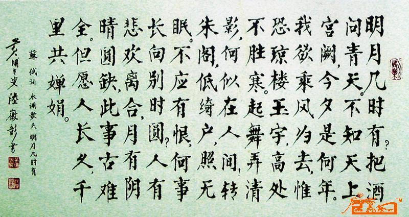 苏轼水调歌头图片
