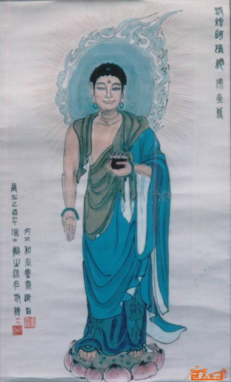 王麟生-阿弥陀佛像-淘宝-名人字画-中国书画交易中心