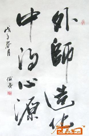 高唐翰清斋文化传播中心 -吴俊亮书法中国书画交易中心