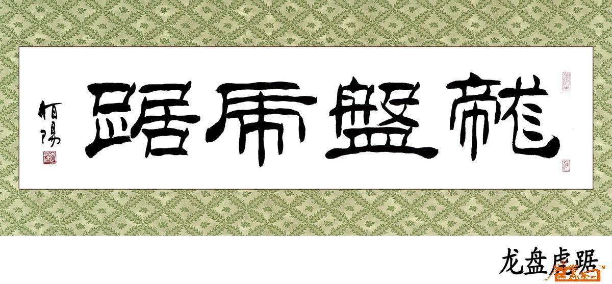 李佰阳-龙盘虎踞-淘宝-名人字画-中国书画交易中心