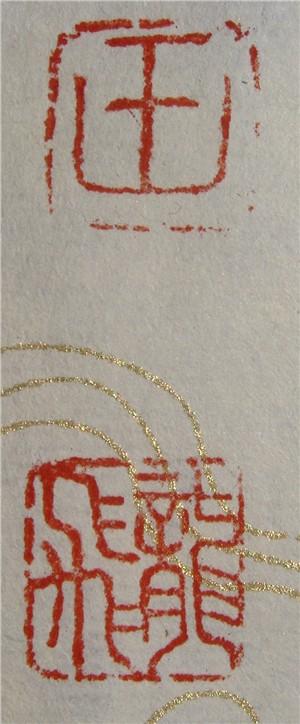 王龙飞常用印章
