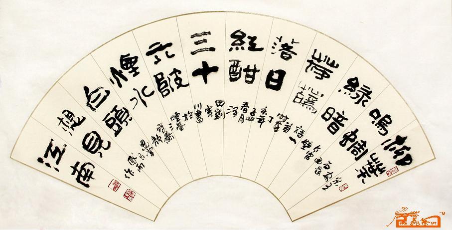 書畫名家 劉貴川 - 書法扇面22圖片