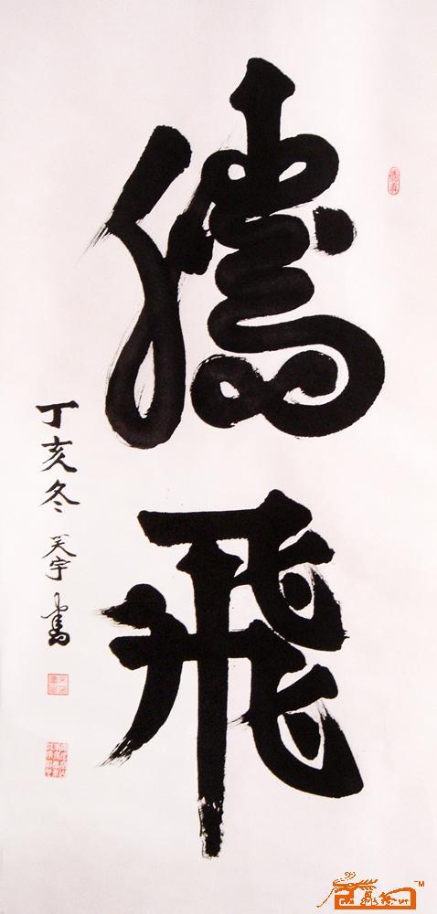 中国腾飞画图片大全下载; 腾飞五千年前传在线视频; 书法 名家 宋芳富