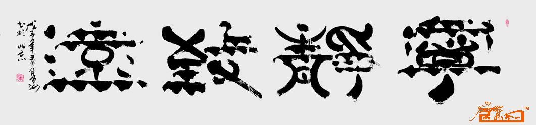 名家 李佰洲 书法 - 出版字帖中书法 当前 位粉丝喜爱本幅作品