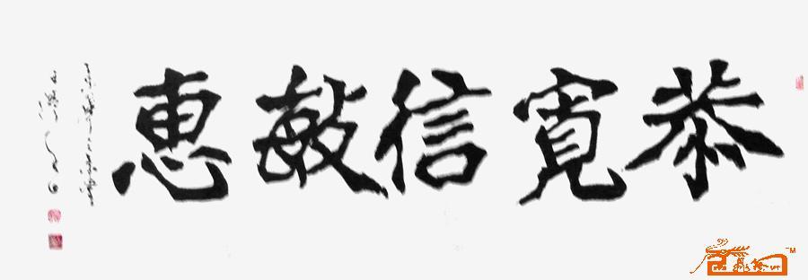 王滨-恭宽信敏惠-淘宝-名人字画-中国书画服务