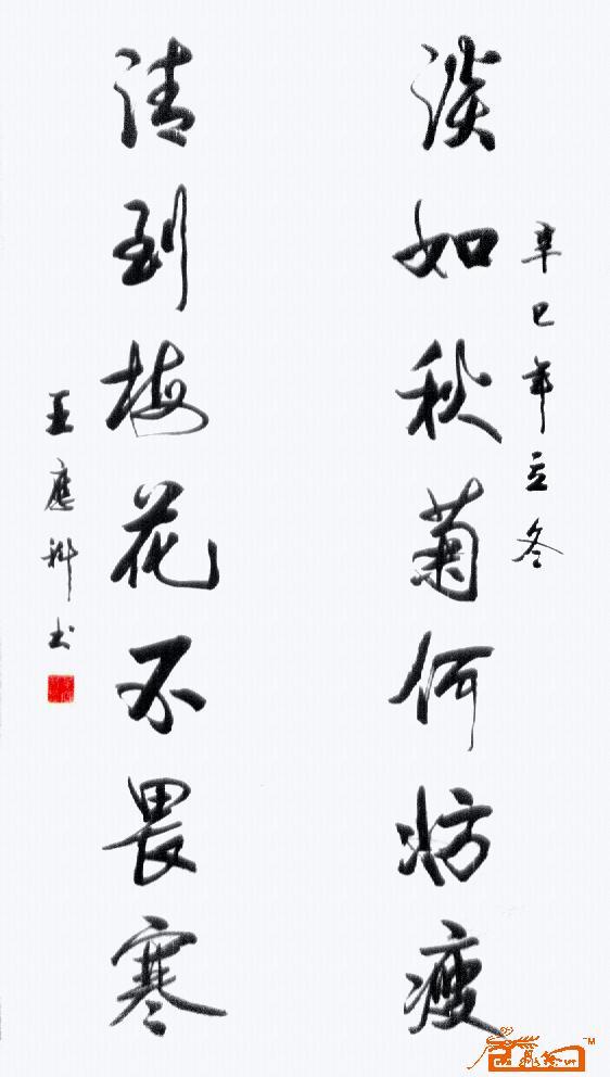 中国书法名家王应科期权艺术收藏 中国书画交