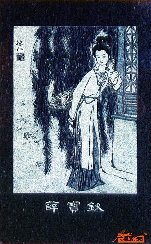 张绪仁 50.手工影雕红楼梦人物4 淘宝 名人字画 中国书画交