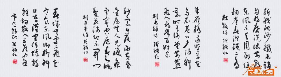 书法横幅-张绪仁-淘宝-名人字画-中国书画交易中心