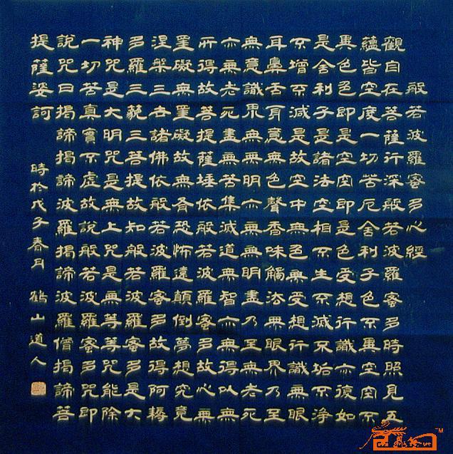 67.书法斗方心经 张绪仁 淘宝 名人字画 中国书
