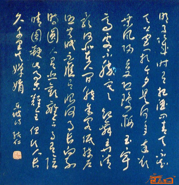张绪仁 77.书法斗方 淘宝 名人字画 中国书画交易中心 中国
