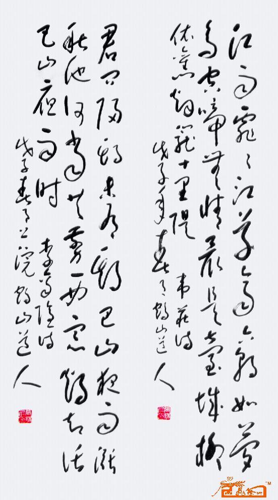 张绪仁 85.书法二条屏