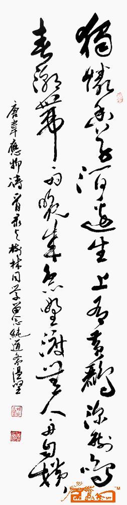 名家 王树林 书法 - 作品1