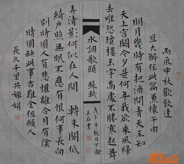 水调歌头苏轼; 书法陈玉石; 图片