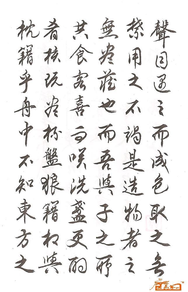 品17 淘宝 名人字画 中国书画交易中心 中国书画销售中心 中国书画拍