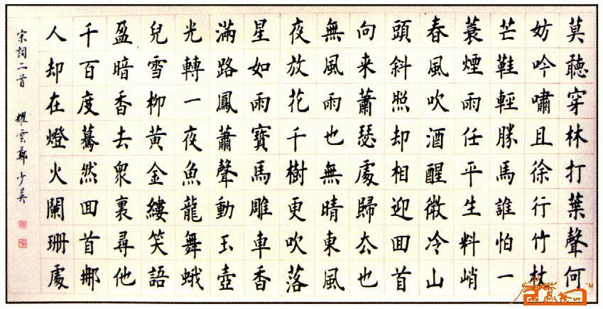 书法名家 郑少英 - 楷书横幅(宋词二首)图片