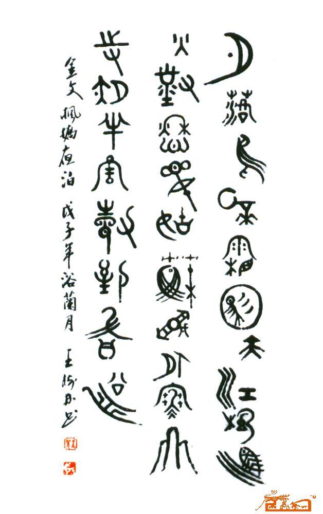 书法名家王树林原创作品保真在线鉴定 本品保真号:jdys20080721-1687