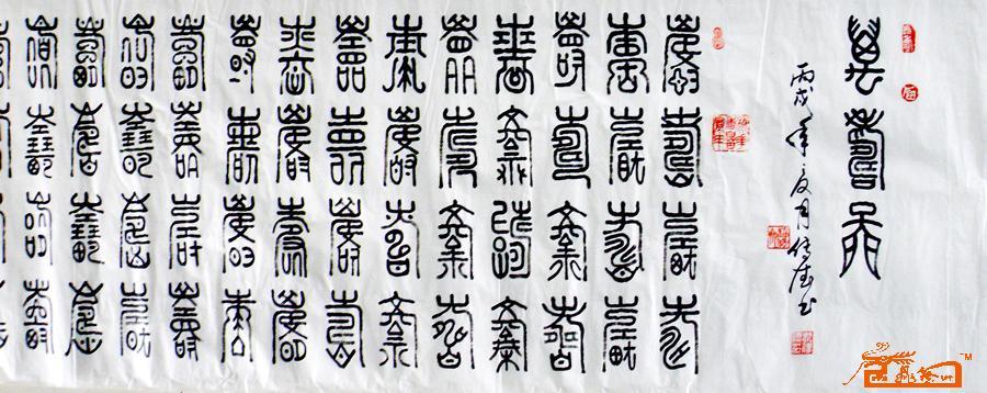百寿图十字绣图纸