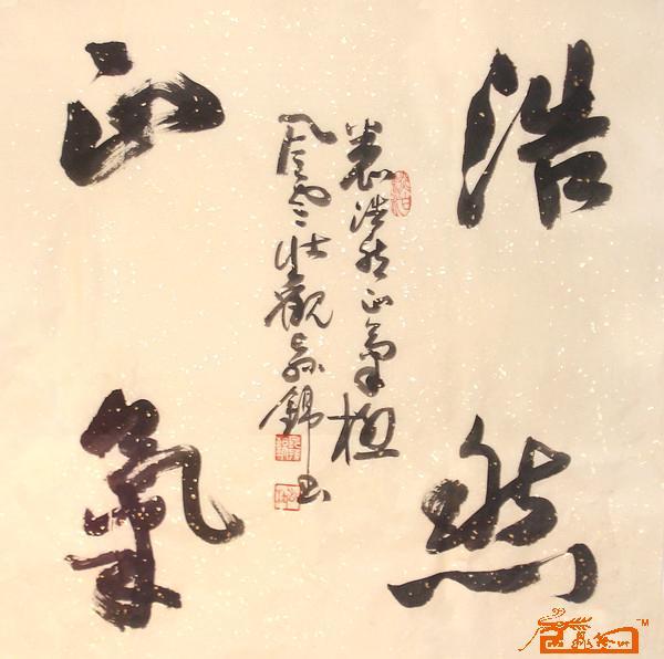 品34 淘宝 名人字画 中国书画交易中心 中国书画销售中心 中国书画拍