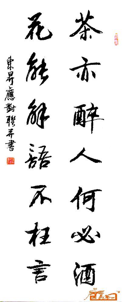 书法对联-张东升-淘宝-名人字画-中国书画交易中心