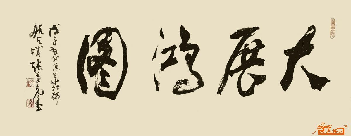 张重光-大展鸿图-淘宝-名人字画-中国书画交易