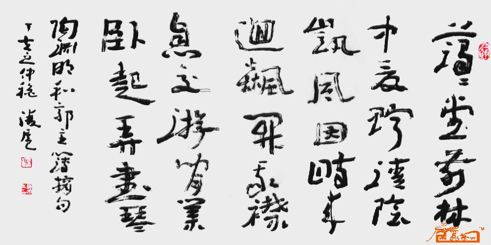 刘岭安-书法1-淘宝-名人字画-中国书画交易中心健康教育计划小学生图片