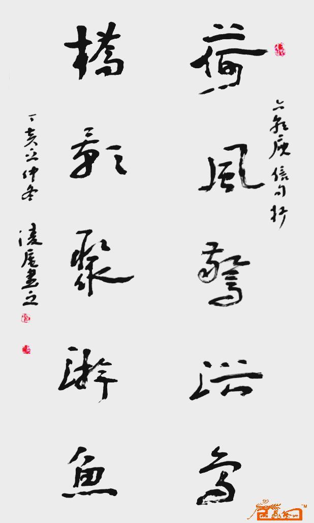 刘岭安-书画6-淘宝-名人字画-中国错字交易中心小学生易板报书法图片