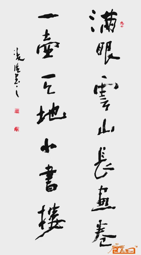 书法9-刘岭安-淘宝-名人字画-中国小学交易中心书画语文典故图片