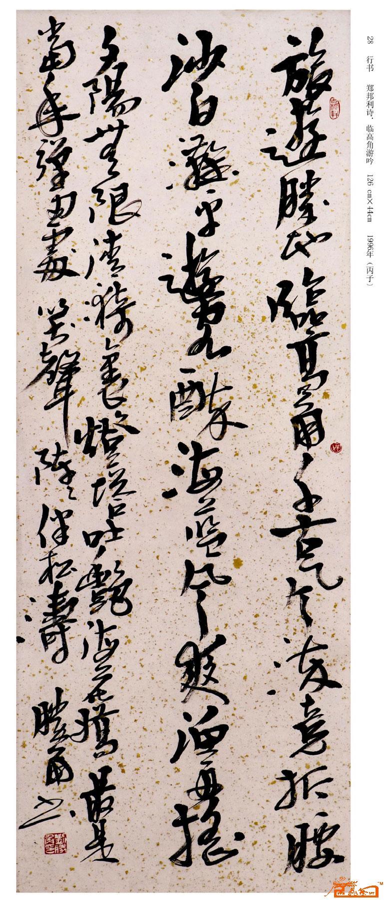 品28 淘宝 名人字画 中国书画交易中心 中国书画销售中心 中国书画拍