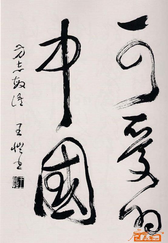 王恺-方志敏《可爱的中国》-淘宝-名人字画-中国书画