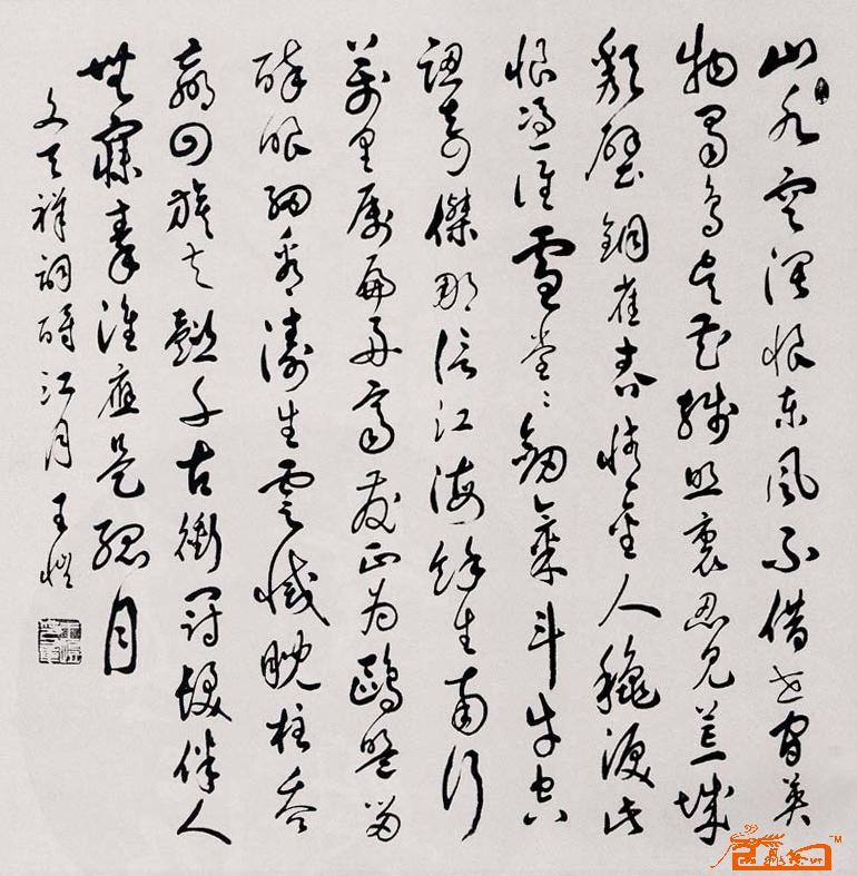 中国书法名家王恺期权艺术收藏 中国书画交易