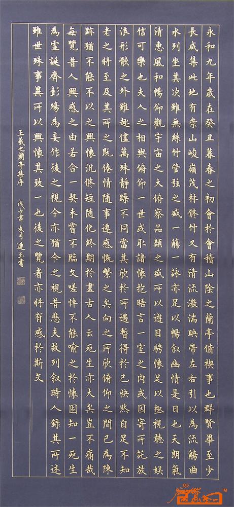 兰亭序3-周连玉-淘宝-名人字画-中国书画交易中心,,拍