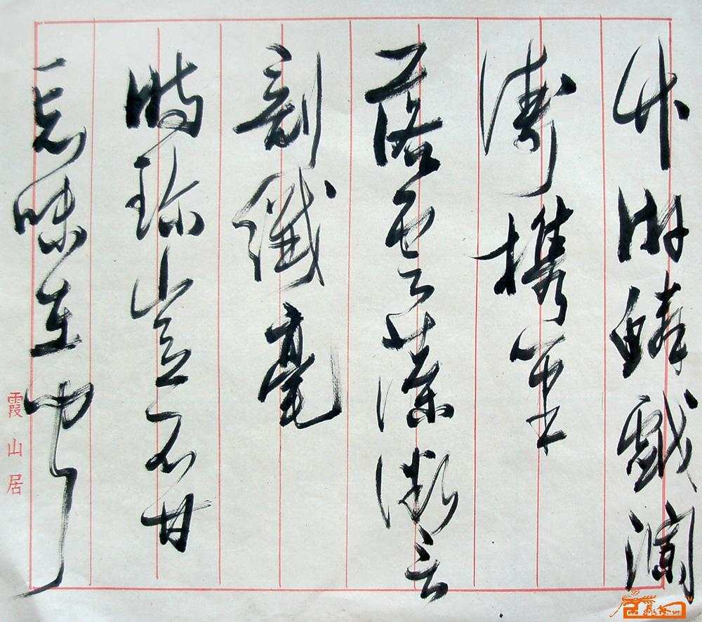 中国书画销售中心 中国书画交易中心 网上个人国际艺术画廊申请 字画