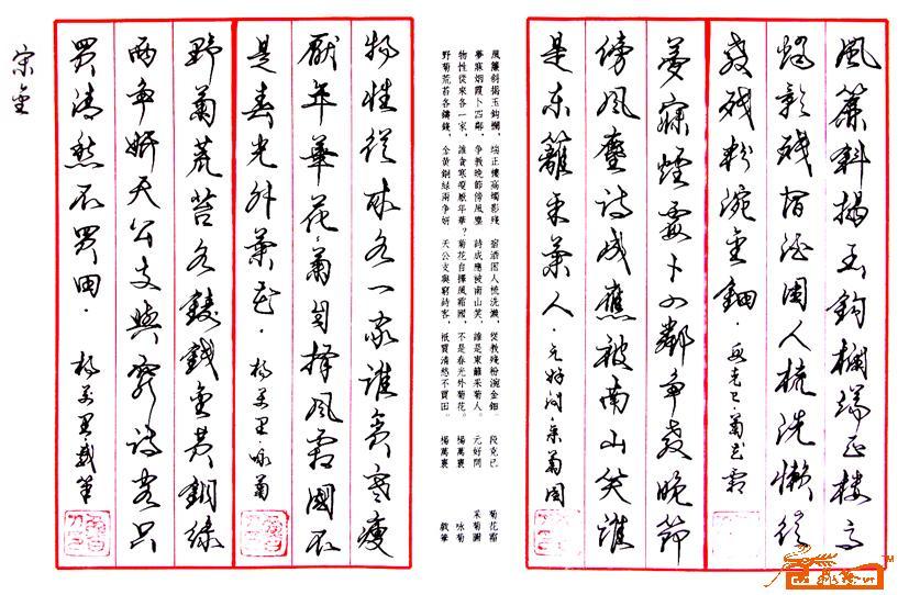 孙达恒-菊花诗赏析022-淘宝-名人字画-中国书画
