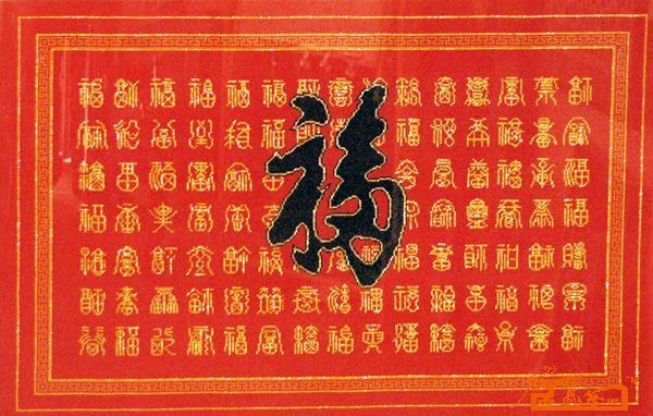 百福图(十字绣)