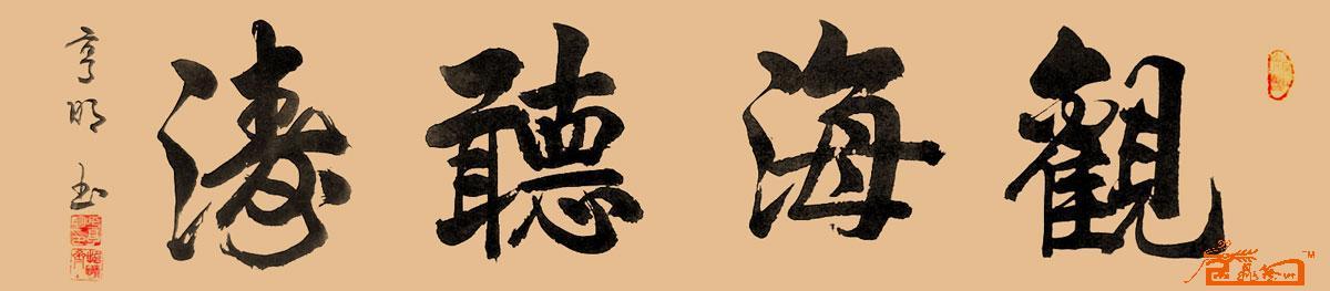 呼亨明-观海听涛-淘宝-名人字画-中国书画交易中心,,.