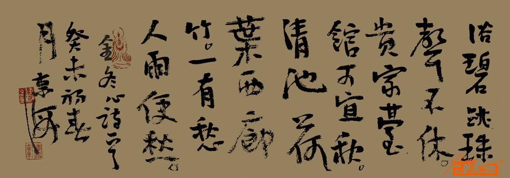 名家 李东海 书法 - 作品1 当前 位粉丝喜爱本幅作品