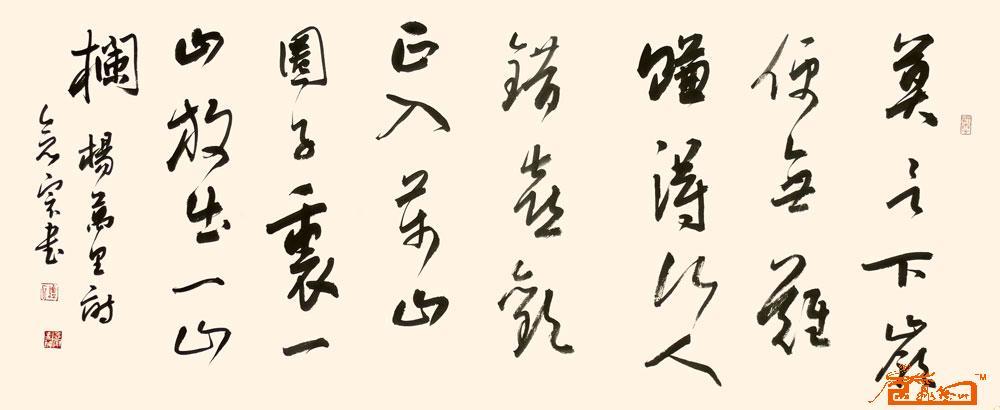 莫言下岭便无难53 136-谭念宗-淘宝-名人字画-