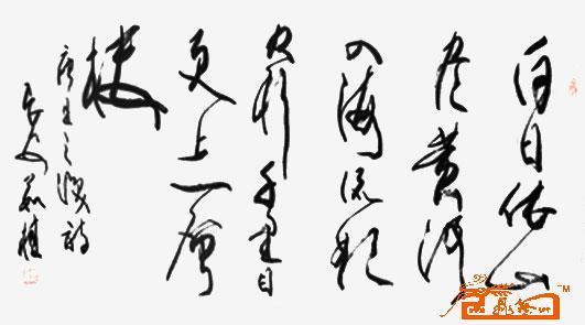 茹桂-作品2-淘宝-名人字画-中国书画交易中心、