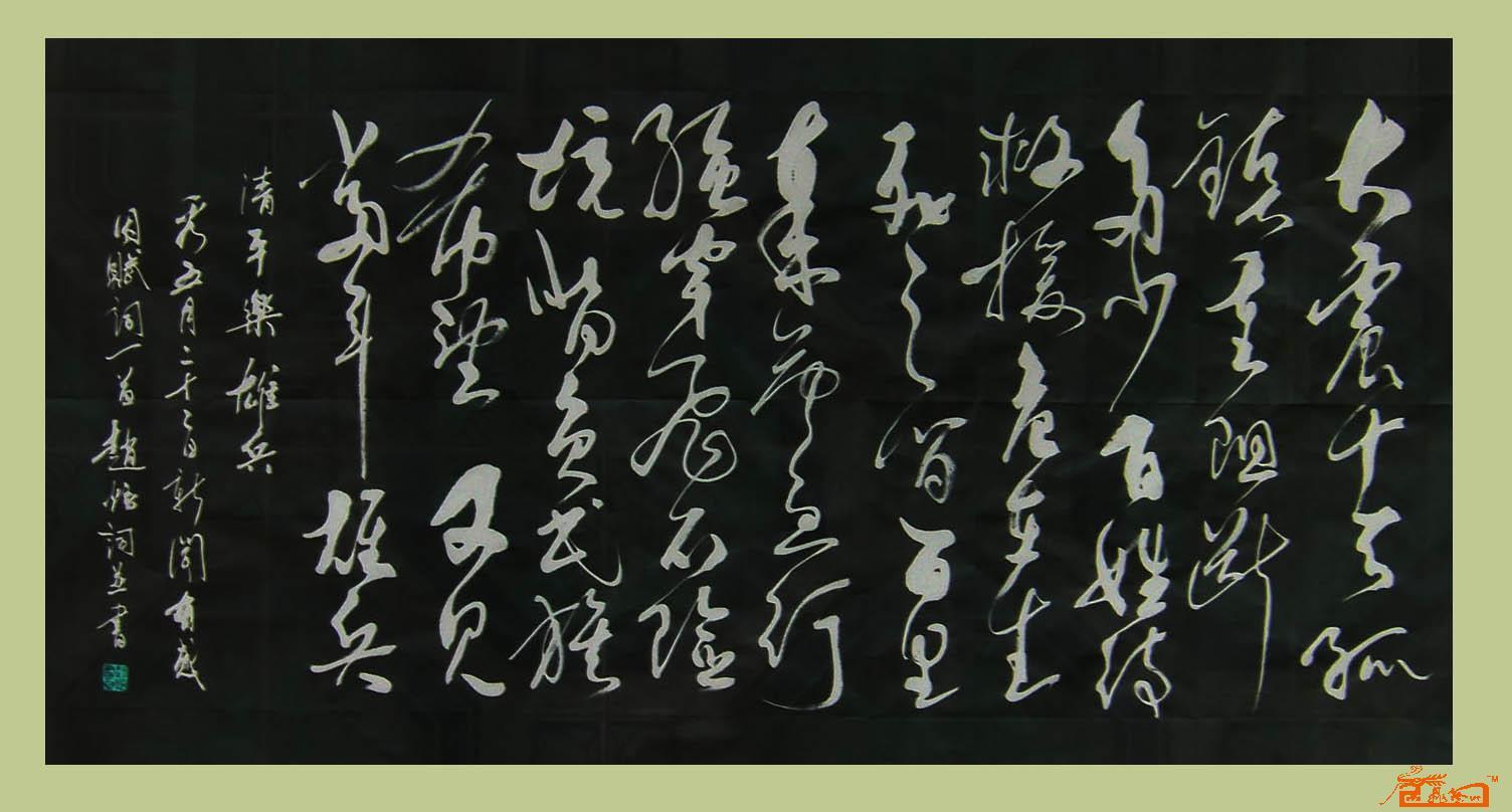 赵炫-书法-淘宝-名人字画-中国书画交易中心,中国书画