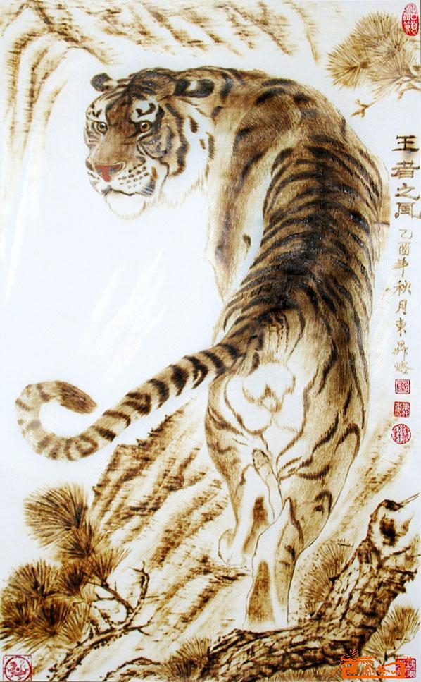 詹东升-王者之风(上山虎)-淘宝-名人字画-中国书画