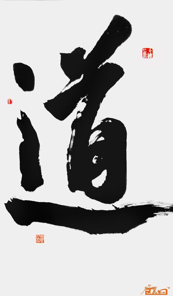 卢森-x道1-淘宝-名人字画-中国书画交易中心,中国书画