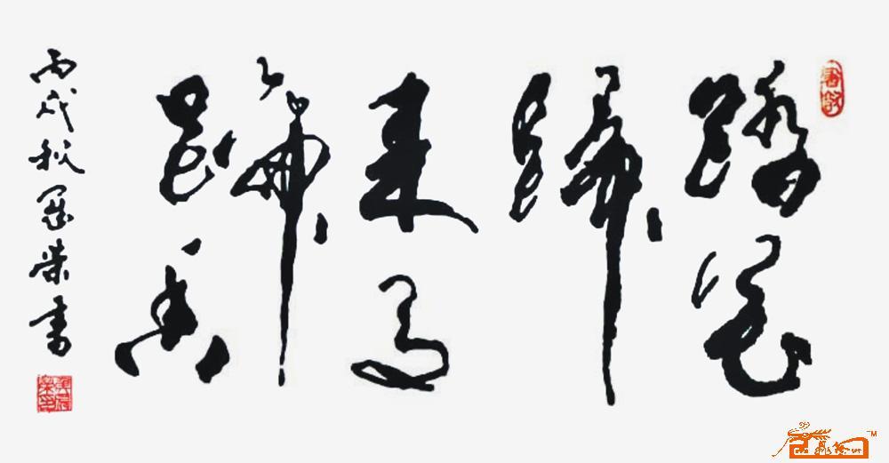 中国书法名家侯冠荣期权艺术收藏 中国书画交
