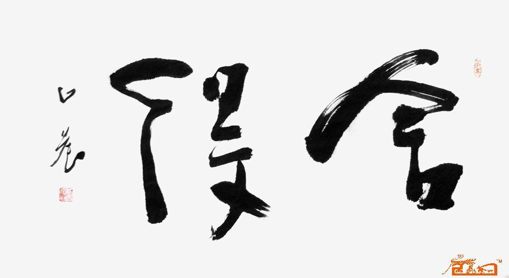 """大凡一种历史悠久的、优秀的文化必然会塑造出属于她自身范畴的人格和艺术。文化造就人格,人格滋养艺术,二者相互交融,相互促进,在优势互补中不断完善、不断升华,最终达到大文化的最高境界—""""天人合一"""",这正是中国传统文化生生不息的独特精神。中国诗词、书法艺术是中华传统文化的杰出代表和高度浓缩。细心品读杜占晨的诗词、楹联和书法作品,更能体会出个中三昧。 杜占晨出身宝坻农家,少年得乡间塾师发蒙。地处京畿的宝坻,有着浓郁"""
