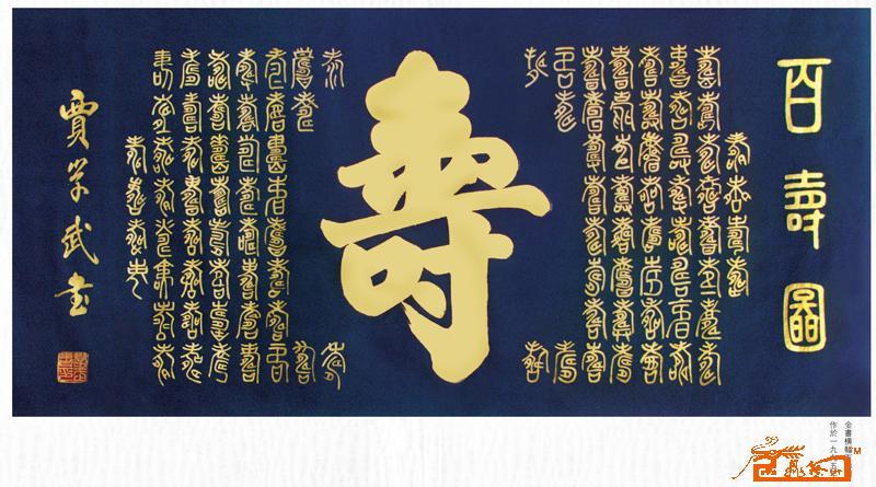 书法名家 贾学武 - p42-p43金书横幅百寿图