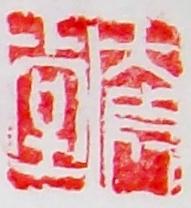 张柱常用印章