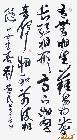 老子名句作品2